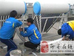 即墨市维修太阳能漏水,上不去水