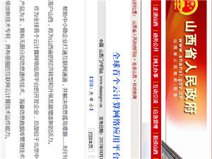全球首个云平台中国主页皇冠市各区县火热招商