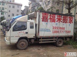 钦州喜福来搬家公司18907777509专业搬家