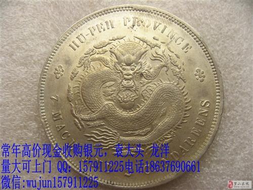 常年高价收购各种银元银锭元宝等