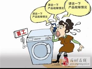 應城最佳《應城市李師傅家電服務中心》家電維修清洗