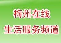 梅州麗景鮮花店