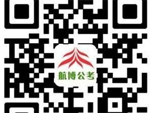 滨州航博2016国考笔试课程开课了