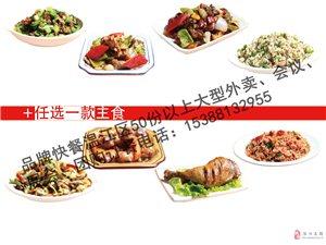 温江区品牌外卖送餐大型会议、展会、团购订餐
