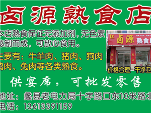蠡县卤源熟食店
