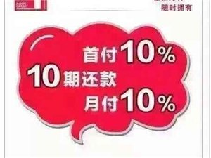 枣庄三角花园君信手机大卖场全场手机均可分期付款