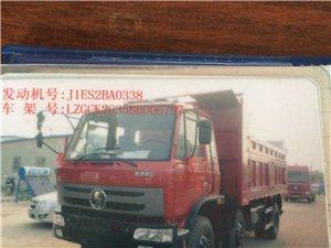 出售重型自卸货车一辆