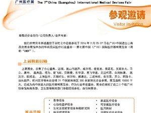 2016第七届中国(广州)国际医疗器械展览会-专业