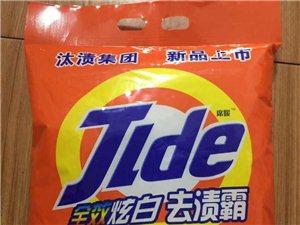 汰漬集團洗衣粉誠招全國代理商