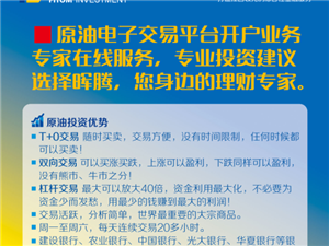 贛州暉騰投資正在招商,正規平臺,行業領先!!