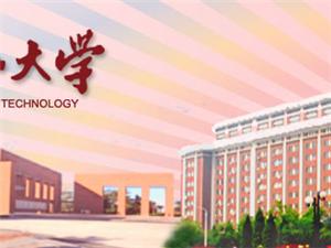 天津理工大学自考.专科学历.半年轻松下证.国际认可