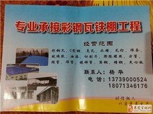專業承接彩鋼瓦鐵棚工程