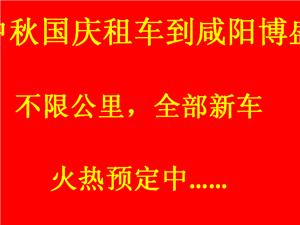 中秋国庆小长假,租车来咸阳博盛《不限公里全保险》