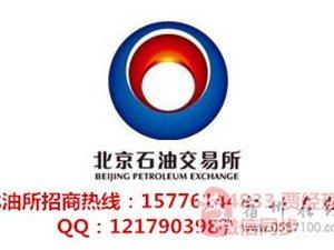 北京石油交易所66号会员公司全国招商-东北总代理