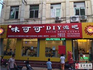 渭南火鍋自助火鍋餐廳,咪味可可DIY泡吧北塘店開業