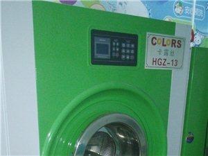 转让干洗店设备.