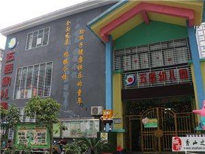 秀山五岳幼儿园