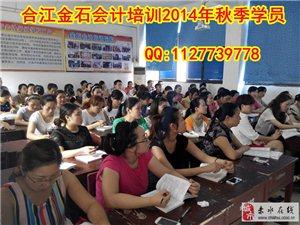 赤水学会计就到合江最好的会计培训学校周末白天上课