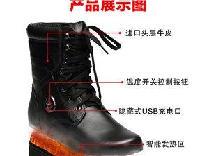 電發熱鞋冬季腳冷的福音