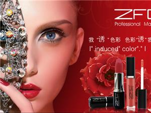 ZFC彩妝批發加盟