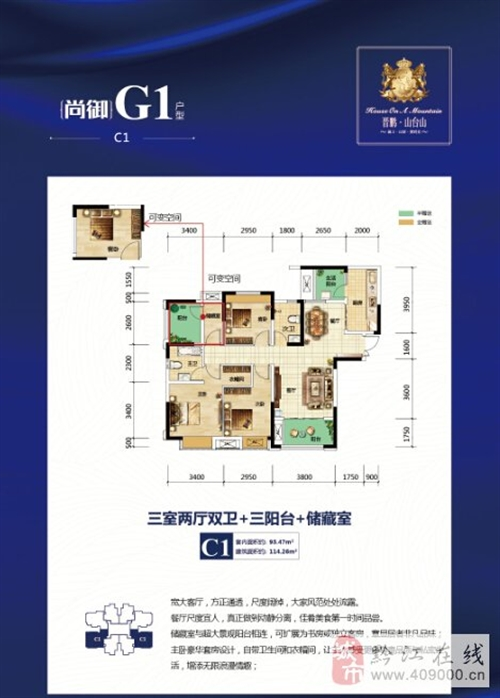 三室两厅双卫+三阳台+储藏室