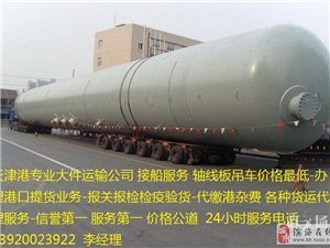 天津港接船服務13920023922