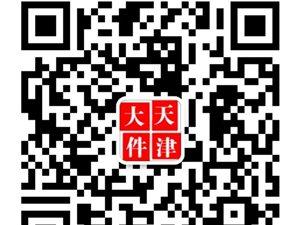 天津市轎車托運