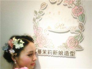 蔓茉莉新娘造型工作室新娘跟妆婚纱礼服