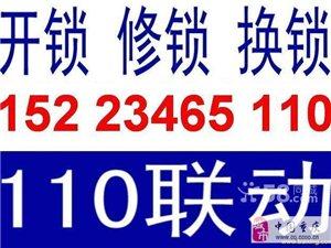 天星桥开锁电话:15223465110