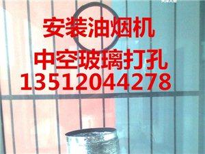 天津大港玻璃打孔,在玻璃上打孔,打双层中空玻璃孔