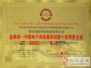 中国快联—全球首届广告倒付费资源整合平台