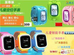 批發零售兒童智能電話手表,時刻知道您的孩子身在何處