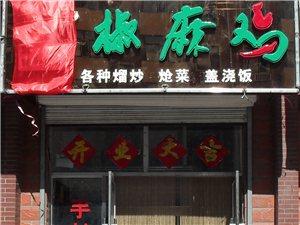 訥河市新疆椒麻雞