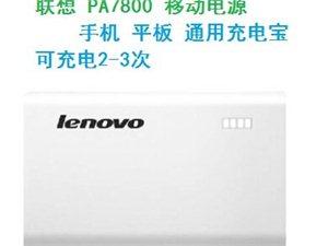 联想 PA7800 移动电源 联想小新 手机 平板
