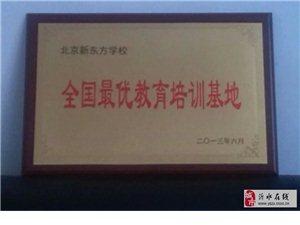 新東方寒假高中精品小班開始報名..