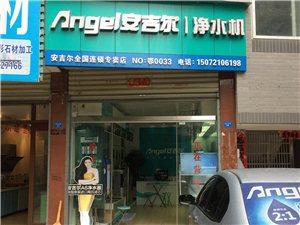 大悟安吉爾凈水器鄉鎮加盟