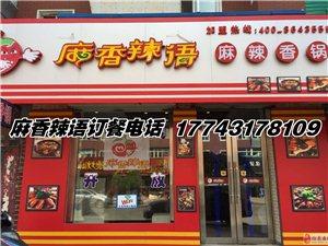 麻香辣语 麻辣香锅(长春德惠市) 快餐,外卖、美食