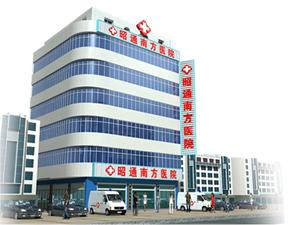 昭通南方皮膚科醫院