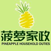 菠萝家政品牌连锁,诚信经营,服务沈阳