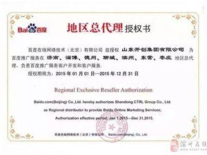 滨州百度分公司−−百度推广  网站建设 手机建站