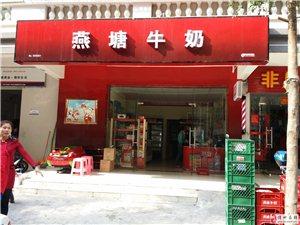 广东燕塘乳业股份有限公司诚招万博manbetx水晶宫经销商