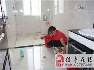 暖陽家政保潔服務