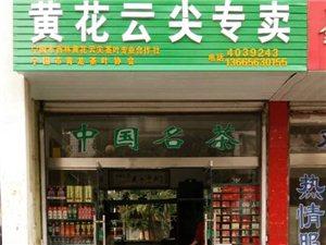 黃花云尖專賣店