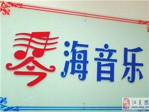 武漢琴海音樂培訓中心 來自法國巴黎的音樂圣堂