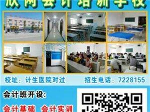 欣網電腦會計培訓學校10月20日開新課