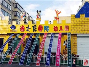 訥河市快樂迪士尼國際幼兒園
