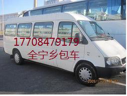17座豪华江铃全顺租车包车旅游,价格优惠