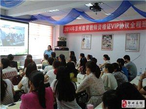 2015年郑州教师资格证考前冲刺培训