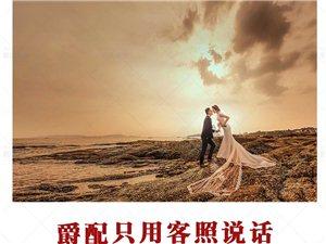 青島爵配婚紗攝影 提供三天兩夜住宿,全國包郵