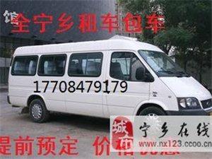全城租车包车最低价,17座豪华车出租。
